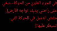 arabic dot.png