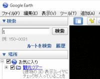 GoogleEarth.gif